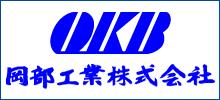 運営会社 岡部工業株式会社